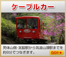 筑波山ケーブルカー