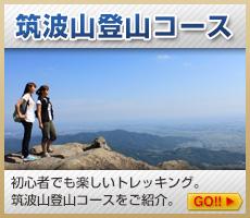 筑波山登山コース