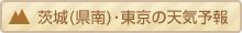 茨城県南・東京の天気予報