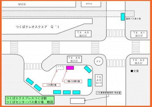 つくばセンターバス乗り場略図