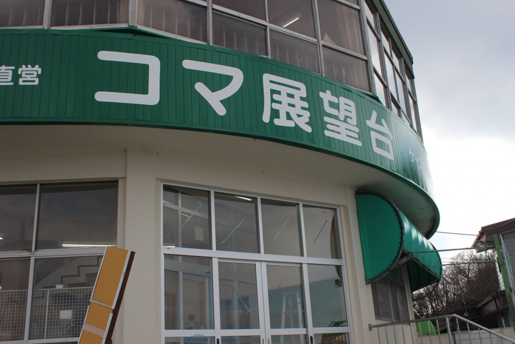 コマ展望台改修工事 (17)