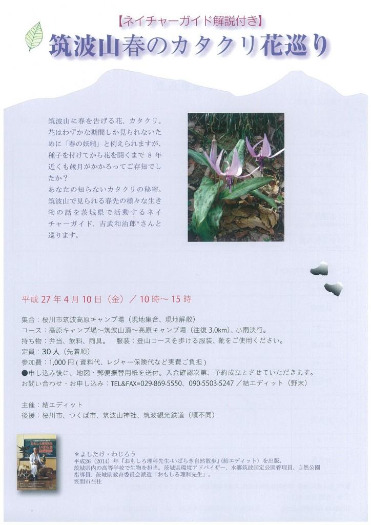 筑波山春のカタクリ花巡り