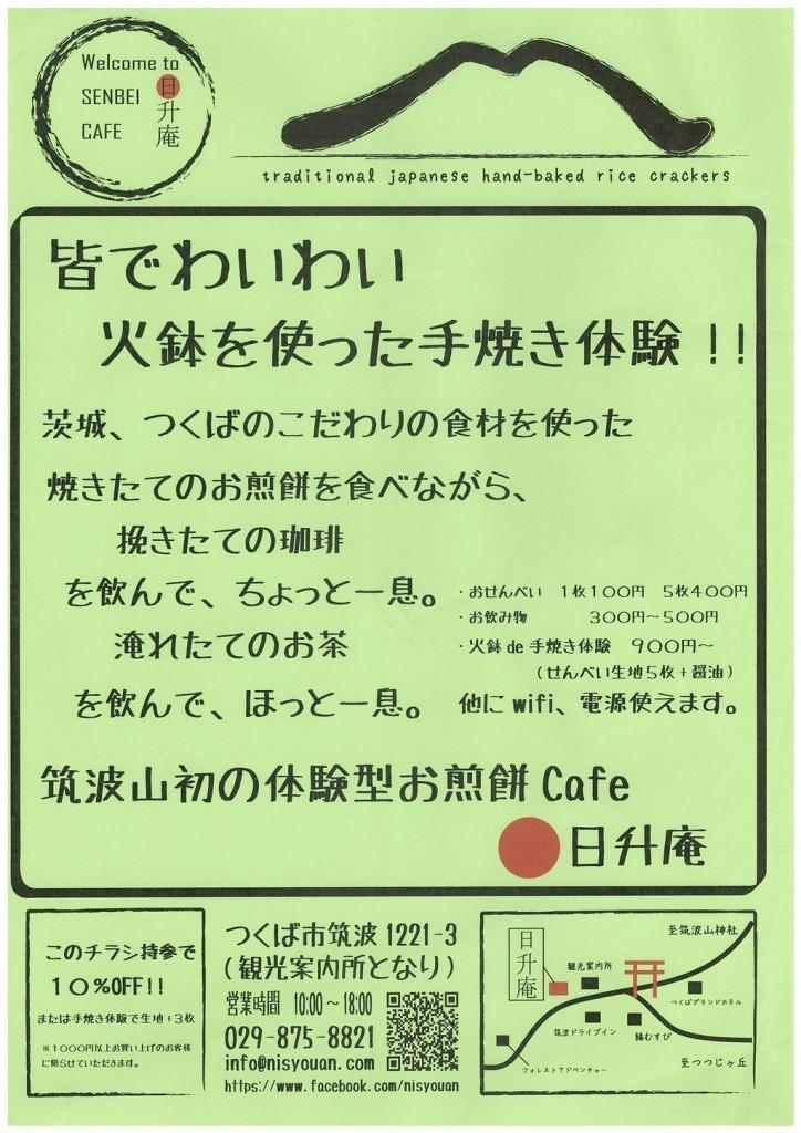 せんべいカフェ (2)