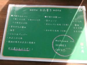 せんべいカフェ (1)