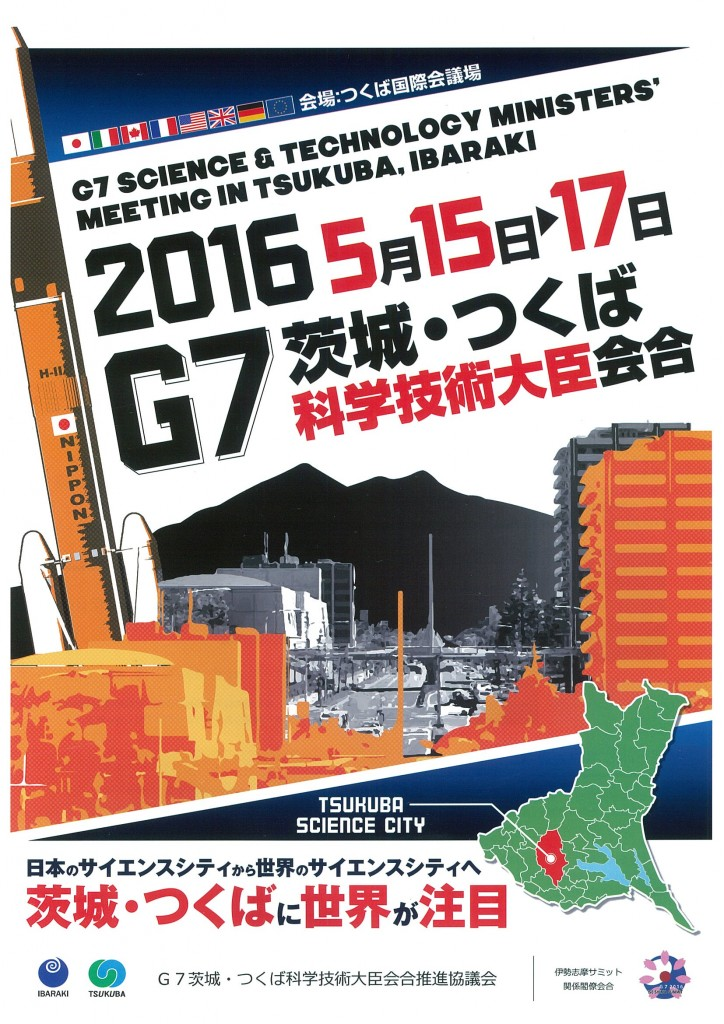 G7茨城・つくば科学技術大臣会合